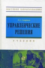 Смирнов Э. Управленческие решения Учеб. э а смирнов теория организации