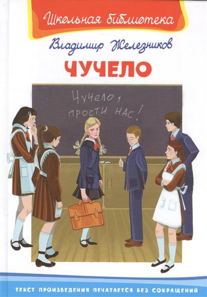 Железников В. Чучело ISBN: 9785465033220 железников в к чучело