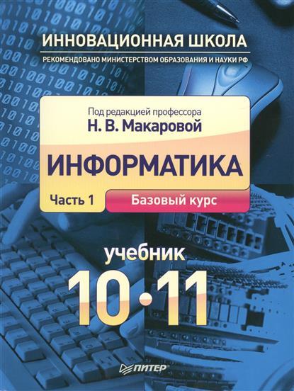 Информатика. 10-11 классы. В 2-х частях. Часть 1. Базовый курс. Учебник (комплект из 2-х книг) (+ CD)