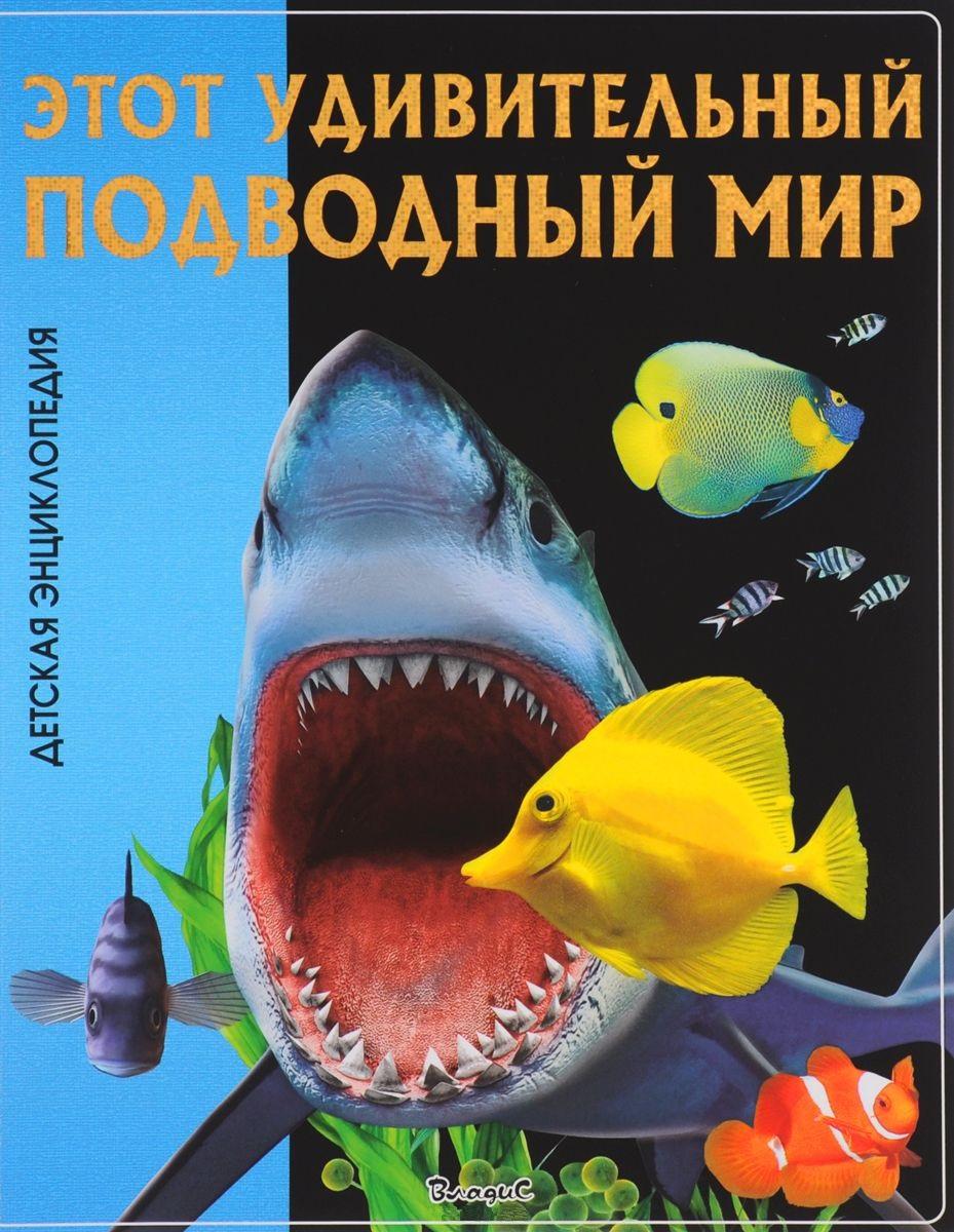 Феданова Ю., Скиба Т. (ред.) Этот удивительный подводный мир. Детская энциклопедия скиба т рублев с большая детская энциклопедия животных