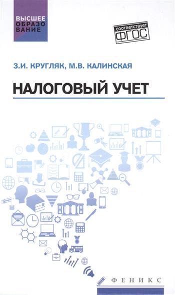 Кругляк З., Калинская М. Налоговый учет. Учебное пособие