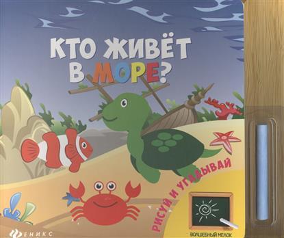 Кто живет в море? феникс обучающая книжка кто живет в море