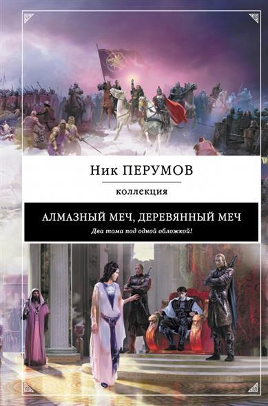 Перумов Н. Алмазный Меч, Деревянный Меч. Два тома под одной обложкой!