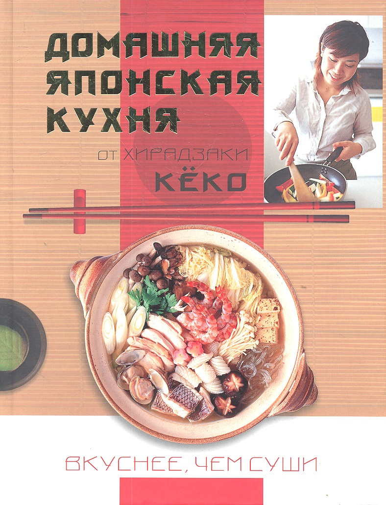 Домашняя японская кухня. Вкуснее, чем суши