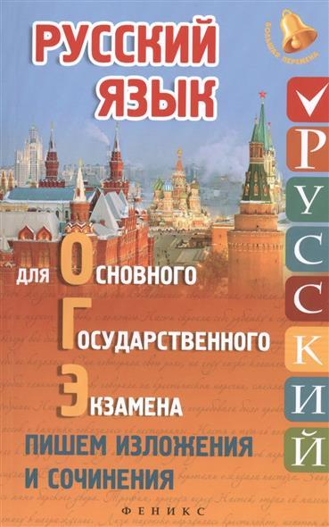 Амелина Е. Русский язык для ОГЭ. Пишем изложения и сочинения