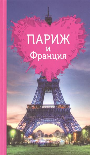 Чередниченко О. Париж и Франция