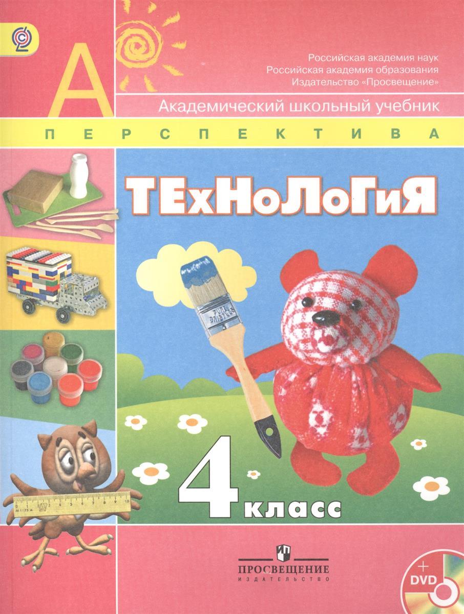 Технология. 4 класс. Учебник (+DVD)