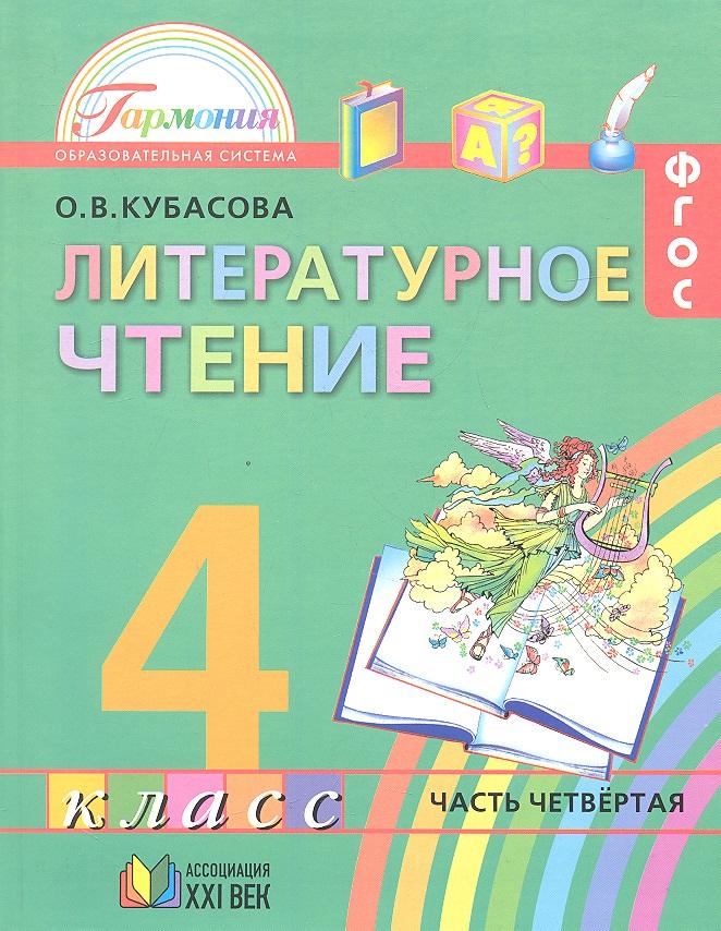 Кубасова О. Литературное чтение. Учебник для 4 класса общеобразовательных учреждений. В 4 частях. Часть 4. 9 издание, переработанное и дополненное