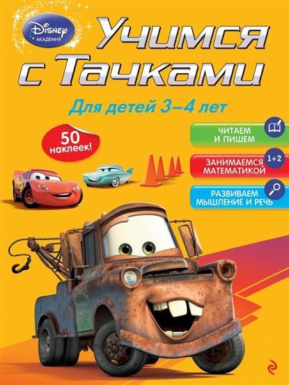 Учимся с Тачками. Для детей 3-4 лет (+50 наклеек) ISBN: 9785699779062 эксмо учимся считать до 10 для детей 4 5 лет