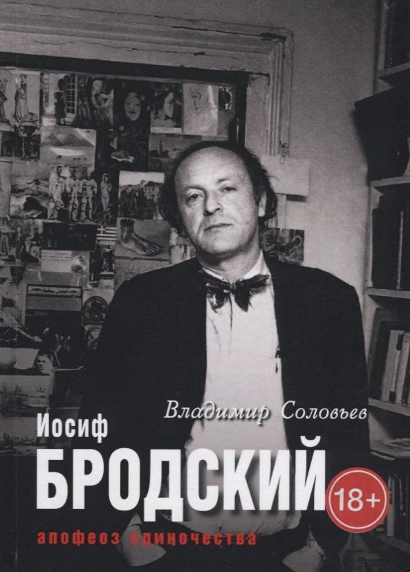 Соловьев В. Иосиф Бродский. Апофеоз одиночества бондаренко в в иосиф бродский