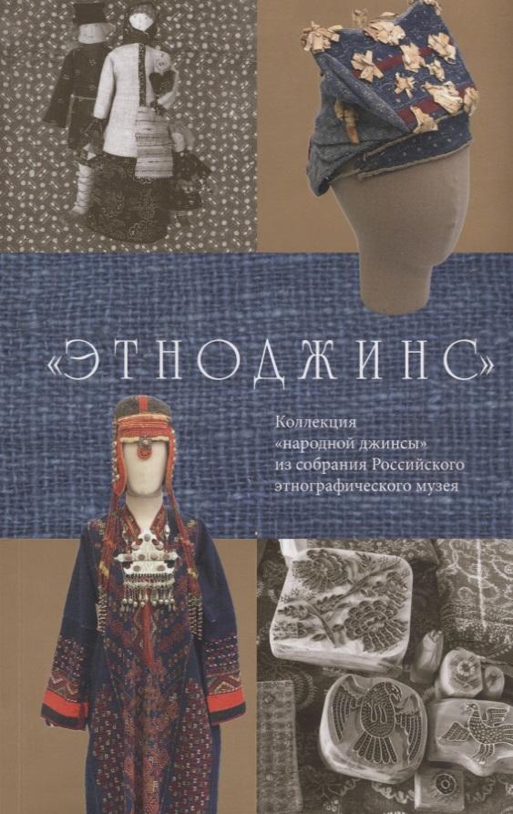 «Этноджинс». Коллекция «народной джинсы» из собрания Российского этнографического музея