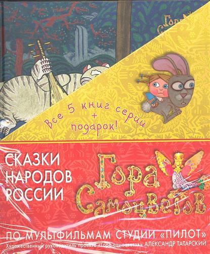 Гора самоцветов Сказки народов России