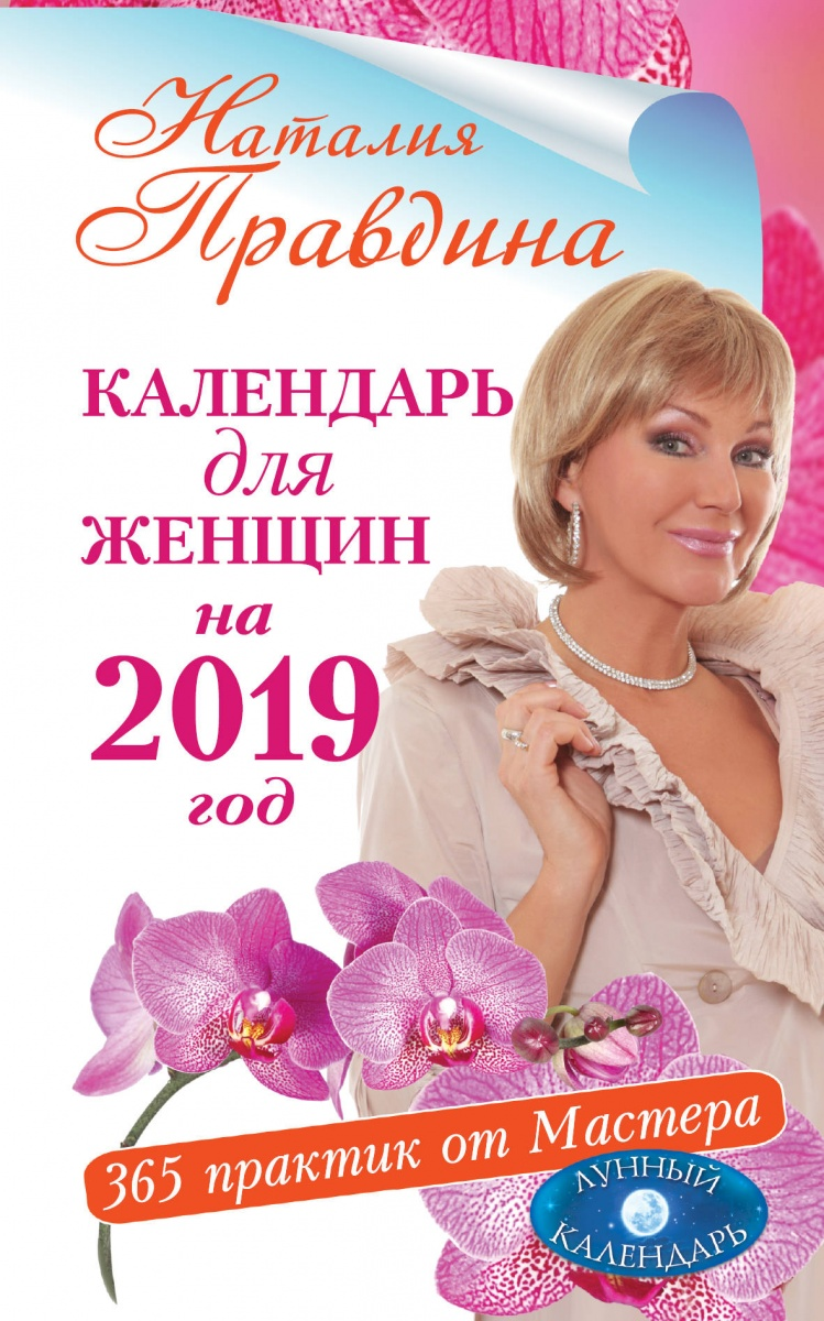 Правдина Н. Календарь для женщин на 2019 год. 365 практик от Мастера. Лунный календарь ISBN: 9785171099053 цена