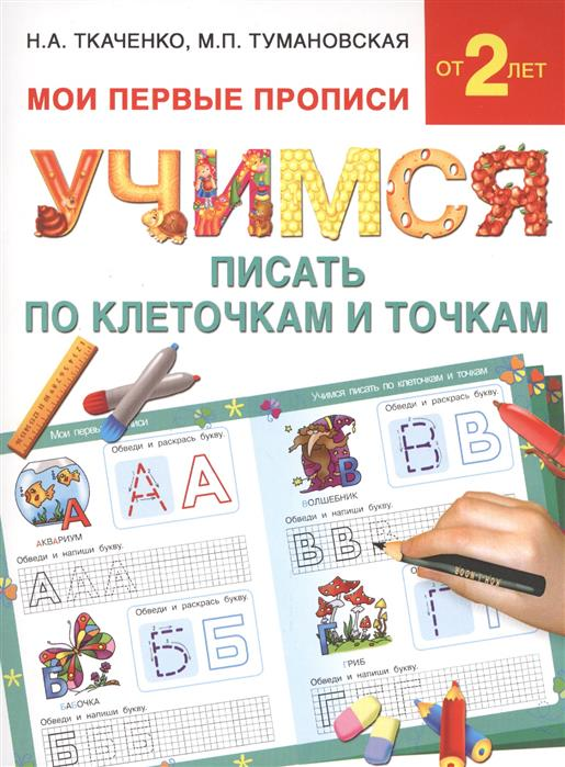 Ткаченко Н., Тумановская М. Учимся писать по клеточкам и точкам