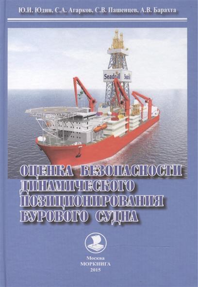 Юдин Ю., Агарков С., Пашенцев С., Барахта А. Оценка безопасности динамического позиционирования бурового судна
