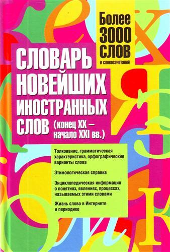 Шагалова Е.: Словарь новейших иностр. слов
