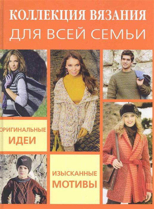 Коллекция вязания для всей семьи