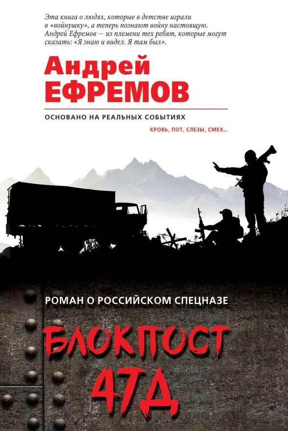 Ефремов А. Блокпост 47Д лидия сычева последний блокпост