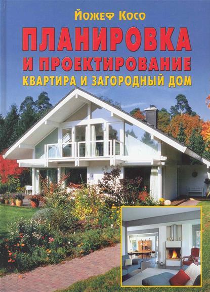 Косо Й. Планировка и проектирование Квартира и загородный дом роман зуев квартира и ипотека 50 хитростей покупки