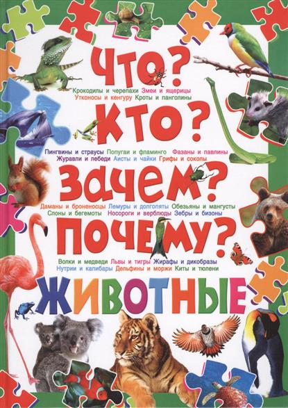 Скиба Т., Рублев С. Что? Кто? Зачем? Почему? Животные