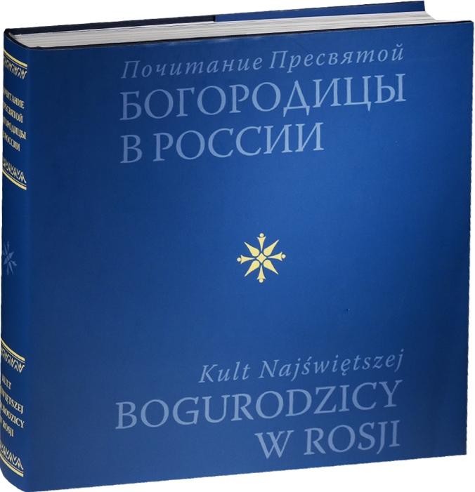 Почитание Пресвятой Богородицы в России мобильный телефон nokia 130 ds grey