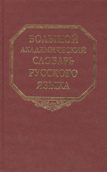 Горбачевич К.: Большой академический словарь русского языка. Том 9. Л - Медь