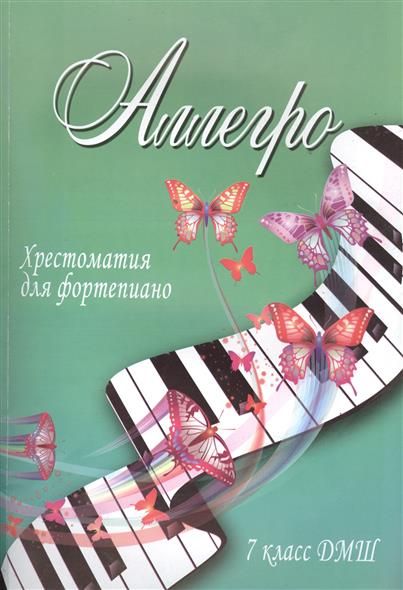Барсукова С. (сост.) Аллегро. Хрестоматия для фортепиано. 7 класс ДМШ. Учебно-методическое пособие
