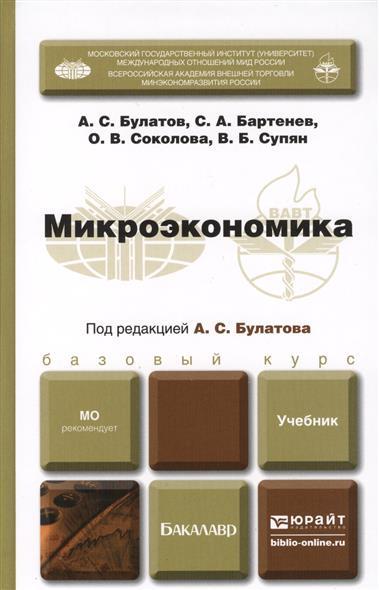 Микроэкономика. Учебник для бакалавров