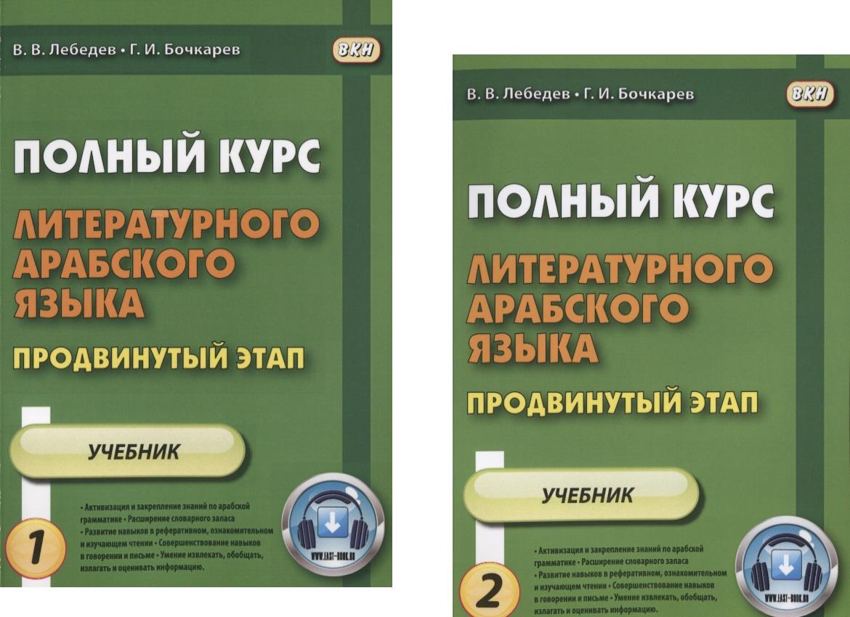 Полный курс литературного арабского языка Продвинутый этап Часть 1 комплект из 2 книг