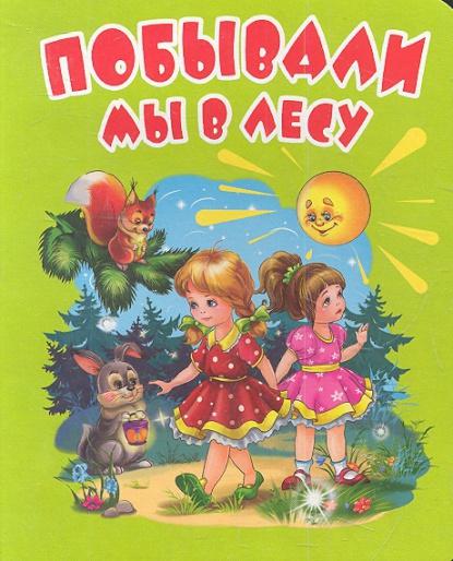 Караченцева А.: Побывали мы в лесу. Стихи