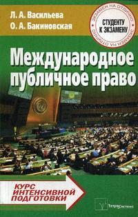Международное публичное право Курс интенсивной подготовки