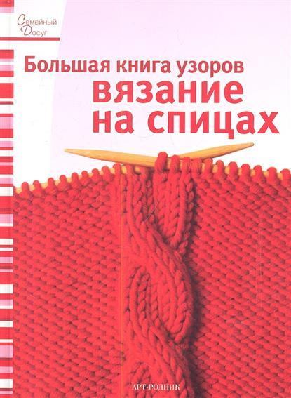 Простая книга по вязанию спицами