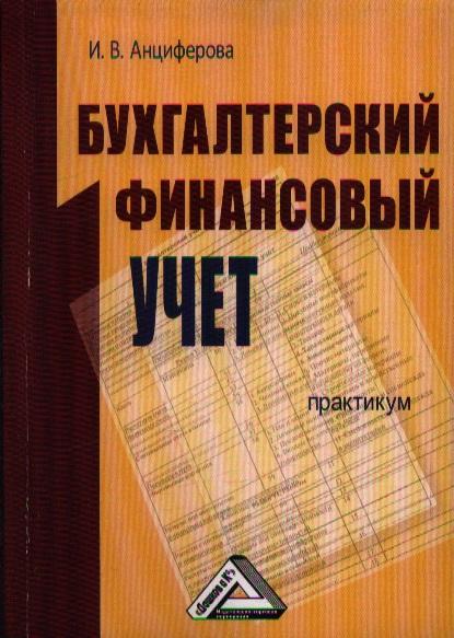 Анциферова И. Бухгалтерский финансовый учет. Практикум елена астраханцева бухгалтерский финансовый учет