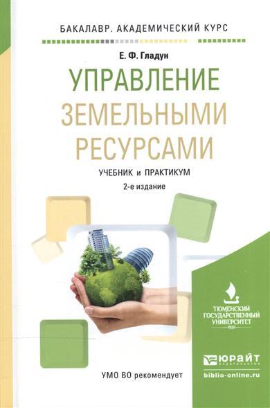 Управление земельными ресурсами. Учебник и практикум для академического бакалавриата