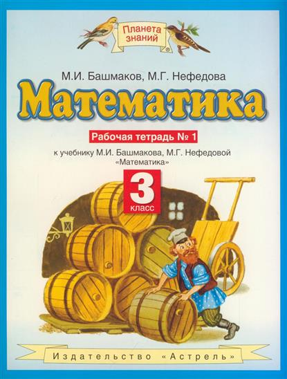 Башмаков М.: Математика 3 кл Р/т 1