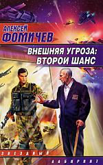 Фомичев А. Внешняя угроза Второй шанс
