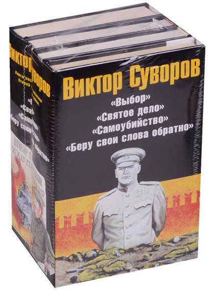 Суворов В. Виктор Суворов (комплект из 4 книг) виктор суворов самоубийство