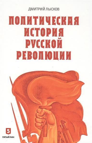 Лысков Д. Политическая история Русской революции ISBN: 9785990826588