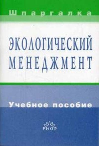 Экологический менеджмент Уч. пос. карман.формат