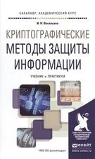 Криптографические методы защиты информации. Учебник и практикум для академического бакалавриата
