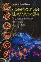 Сибирский шаманизм: с древних времен до наших дней