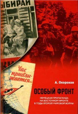 Особый фронт Немецкая пропаганда на Восточном фронте