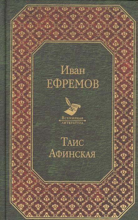 Ефремов И. Таис Афинская м а ефремов таис афинская