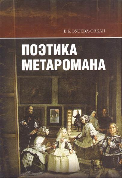 Поэтика метаромана.
