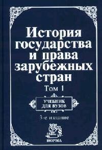 История гос-ва и права зарубеж. стран Т.1