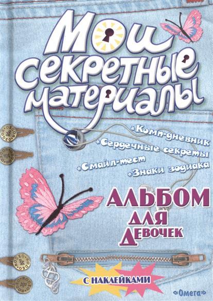 Книга Альбом для девочек с наклейками Мои секретные материалы. Джинсовый стиль