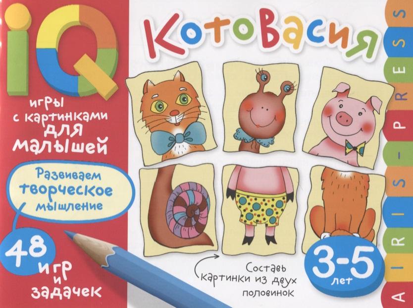Куликова Е. Умные игры с картинками для малышей. КотоВасия. 48 игр и задачек. 3-5 лет игры с картинками для малышей веселые карандаши 3 5 лет