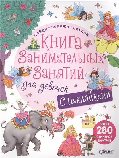Гагарина М. (ред.) Книга занимательных занятий для девочек с наклейками. Более 280 стикеров внутри! ISBN: 9785436602813