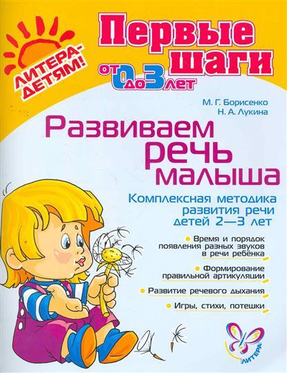 Развиваем речь малыша Компл. методика развития речи детей 2-3 л