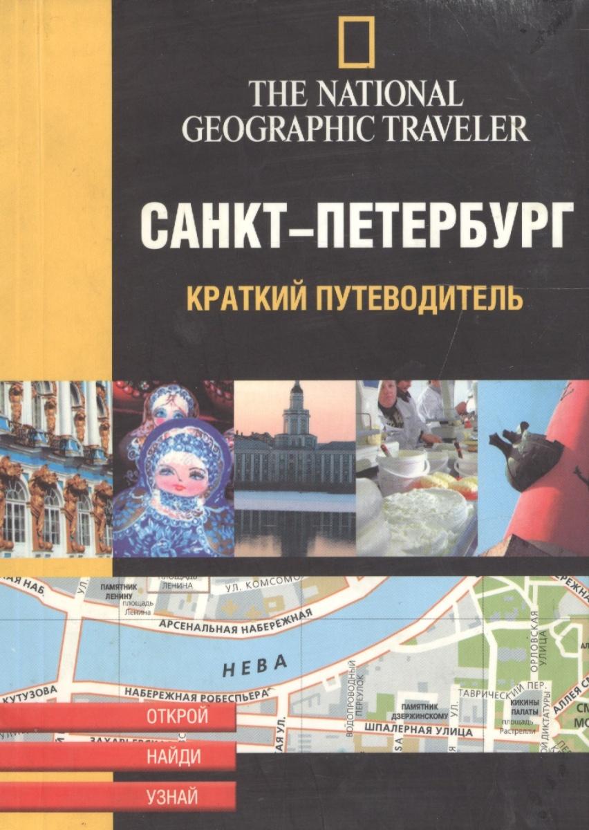 Залесский К. (ред.) Санкт-Петербург Краткий путеводитель